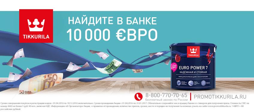 Мир Красок - акция 10.000 евро в банке Тиккурила