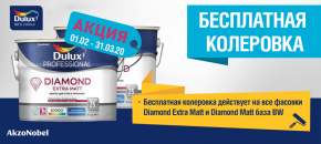 Дарим бесплатную колеровку на Dulux Diamond