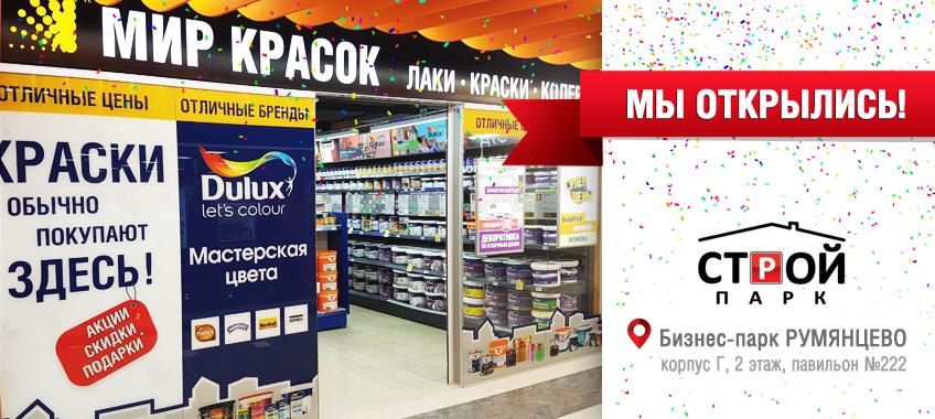 Открылся магазин Мир Красок в БП Румянцево