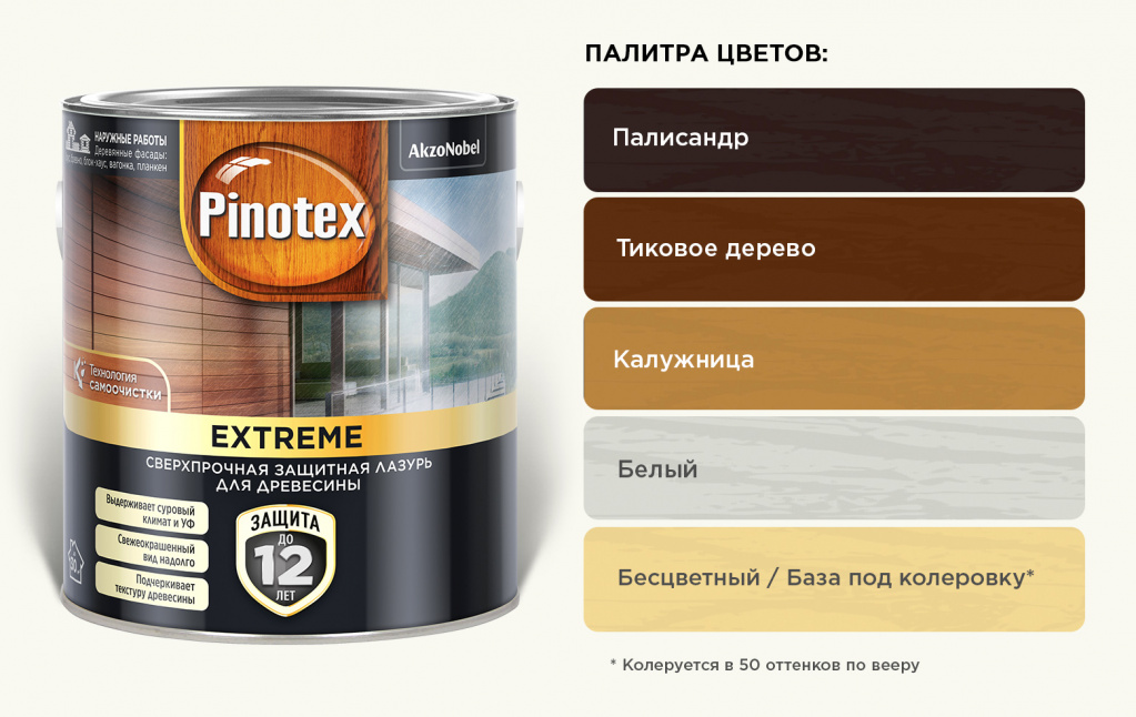 pinotex_extreme_lasur_for_wood_colors_.jpg
