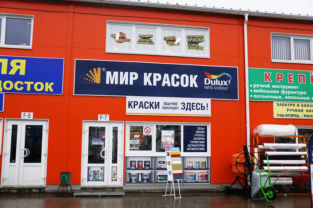 Теперь купить краску в Серпухове, Протвино и Пущино стало проще. Приезжайте  в магазин по адресу  Московская область, г. Серпухов, Борисовское ш.,  д.120, ... aaccf38215a
